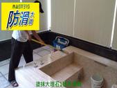 無編號-1-25防滑劑 握把刷與兔毛刷施工:2浴室大理石地面專用防滑劑-兔毛刷 (3).jpg