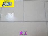 無編號-1-25防滑劑 握把刷與兔毛刷施工:1浴室磁磚地面專用防滑劑-兔毛刷 (6).JPG