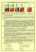 1-25說明書:中文說明書16.jpg