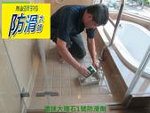 無編號-1-25防滑劑 握把刷與兔毛刷施工:2浴室大理石地面專用防滑劑-握把刷 (3).jpg