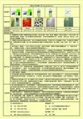 1-25說明書:中文說明書20.jpg