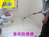 無編號-1-25防滑劑 握把刷與兔毛刷施工:1浴室磁磚地面專用防滑劑-兔毛刷 (2).JPG