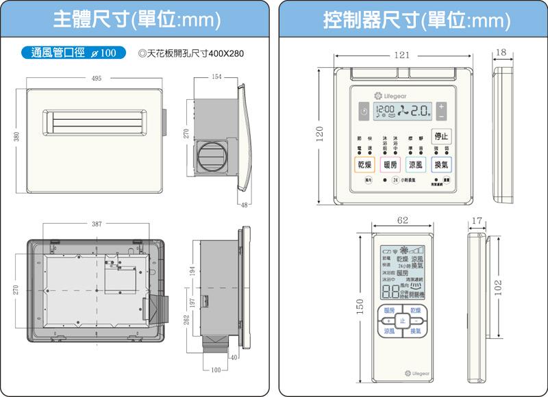樂奇 BD-145R:尺寸圖.jpg