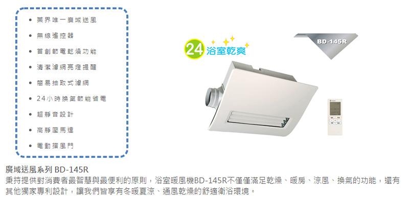 樂奇 BD-145R:介紹1.jpg