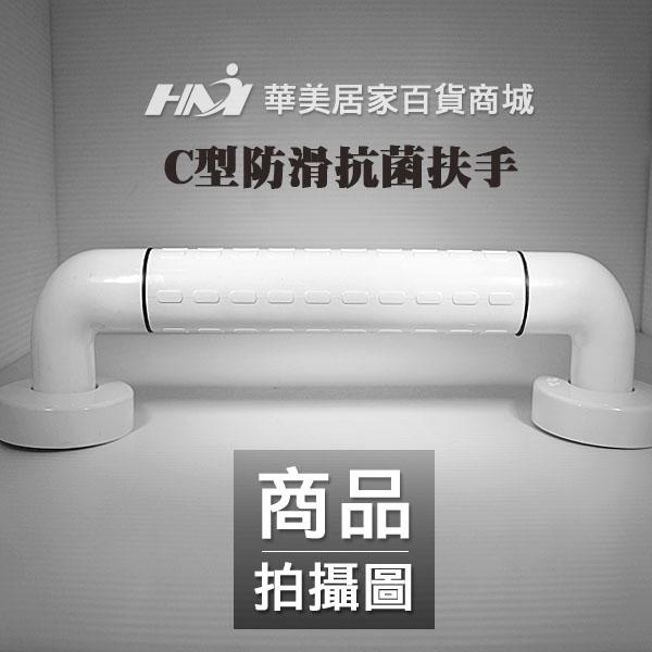 ABS抗菌扶手 - 商品拍攝圖:抗菌扶手(實品圖).jpg