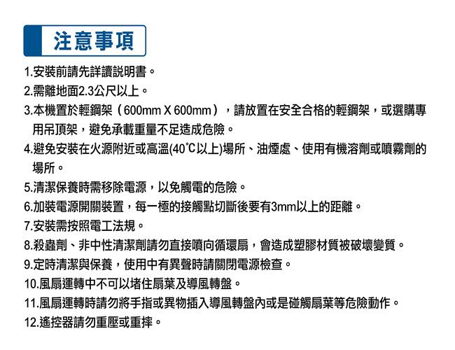 樂奇 ECV-14DF:說明1.jpg