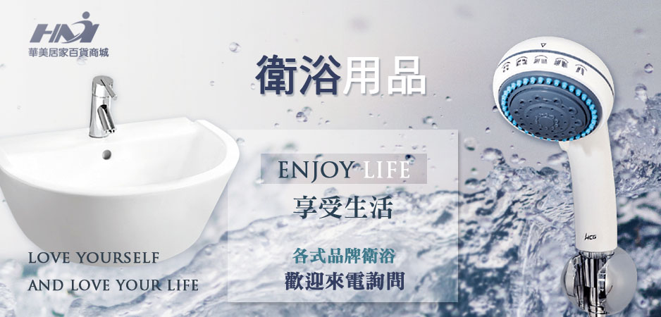 華美-奇摩:衛浴(改2).jpg