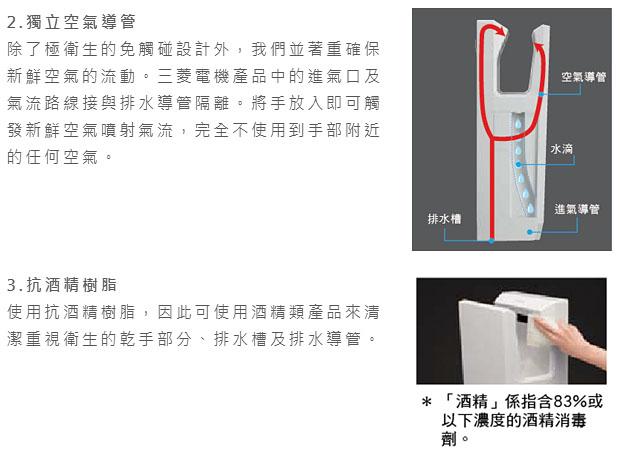 三菱 乾手機 ( 黑、白 ):說明7.jpg