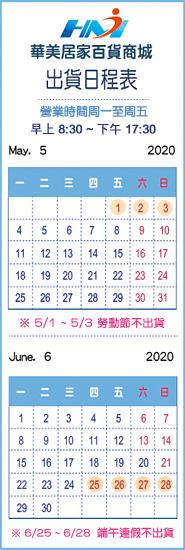 華美-奇摩:出貨日程表5-6(185x550) 2020.jpg