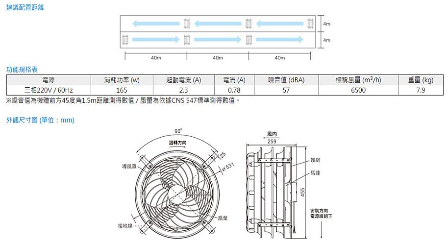 阿拉斯加-增壓扇:04-2.jpg