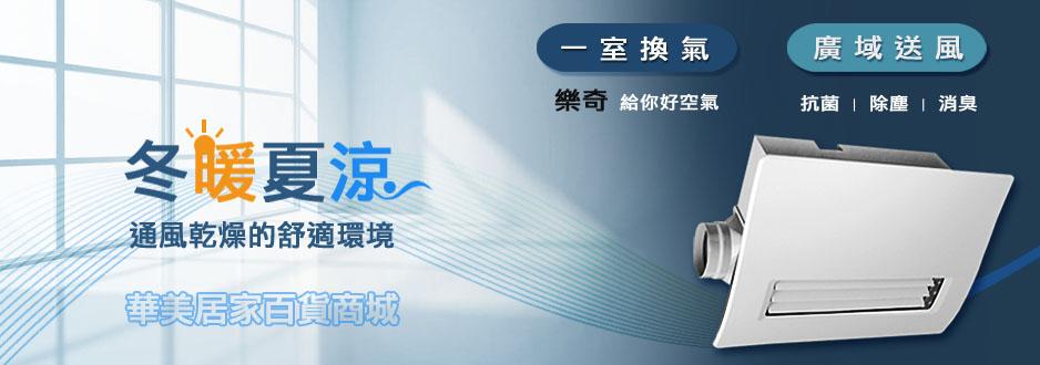 華美-奇摩:樂奇-暖風機 ( 938x330 )改.jpg