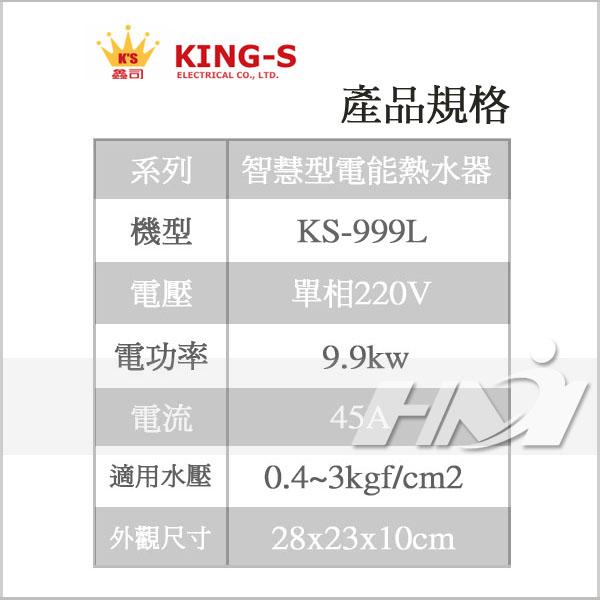 華美-鑫司熱水器KS-999L:規格表KS-999L.jpg