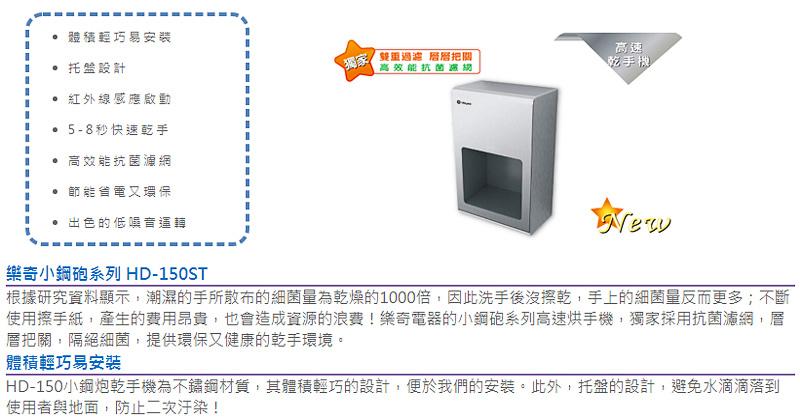 樂奇 HD-150ST1 / ST2:介紹1.jpg