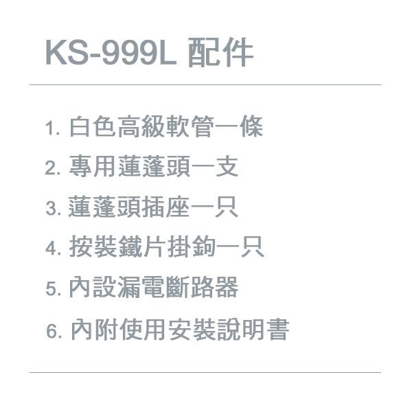 華美-鑫司熱水器KS-999L:鑫司熱水器配件說明.jpg