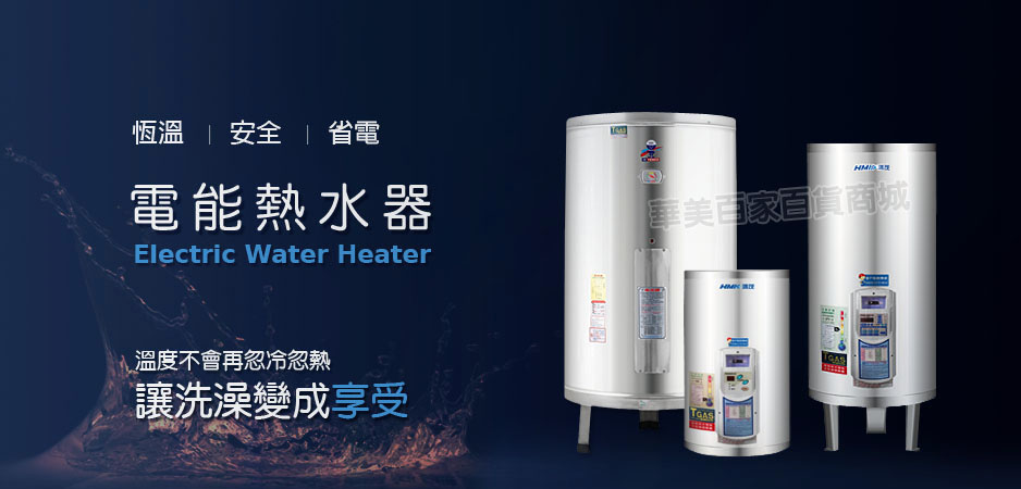 華美-奇摩:熱水器主圖2.jpg