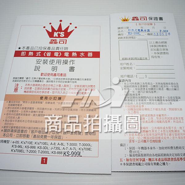 華美-鑫司熱水器KS-999L:鑫司熱水器商品圖4.jpg