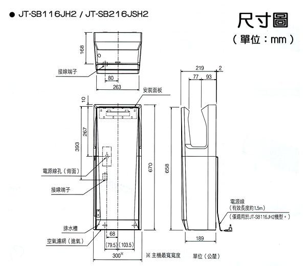三菱 乾手機 ( 黑、白 ):三菱-乾手機 尺寸圖.jpg