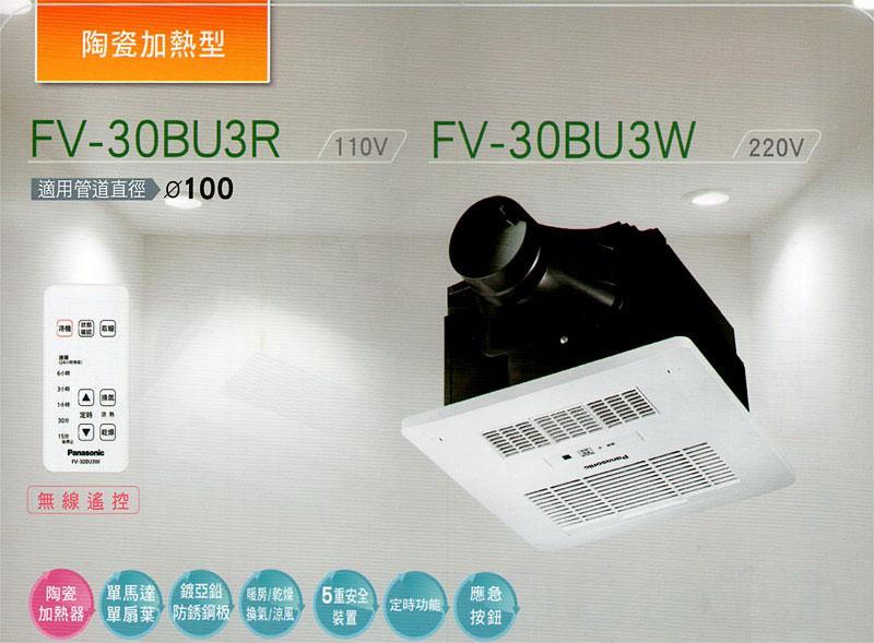 國際牌 FV-30BU3R / FV-30BU3W:30BU3W型錄圖.jpg