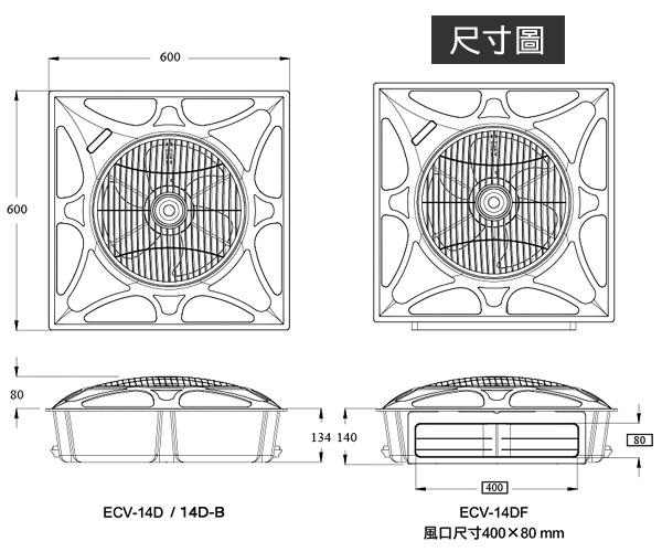 樂奇 ECV-14D-B:尺寸圖.jpg