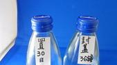 未分類相簿:置放30日後氫被水吸收形成真空瓶蓋下凹