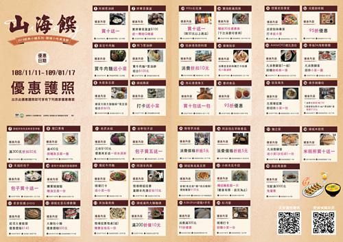 美食護照.png - 2019經典小鎮系列-頭城小吃美食節