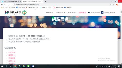 投票.png - 2019經典小鎮系列-頭城小吃美食節