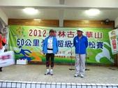 20120226華山古坑50公里超級馬拉松:IMG_1661.JPG