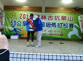 20120226華山古坑50公里超級馬拉松:IMG_1663.JPG