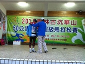 20120226華山古坑50公里超級馬拉松:IMG_1662.JPG