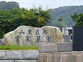 東海花園公墓-中部塔位墓園:大坪數家族墓園