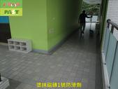 1047 幼稚園教室大樓走廊高硬度磁磚地面防滑止滑施工工程:1047 幼稚園教室大樓走廊高硬度磁磚地面防滑止滑施工工程 - 相片 (17).JPG