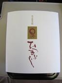2011日本行.春:IMG_0013.JPG