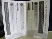 2011日本行.春:IMG_0025.JPG