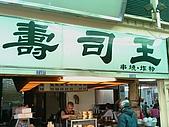 地雷週記2009:20090103-壽司王-3.jpg