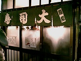 九州四:20081209-1-壽司大-1.jpg