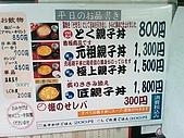 九州四:20081209-3-親子丼-3.jpg