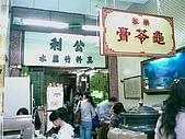香港2009:20090118-6-公利-1.jpg