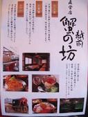 2012日本北陸-2月:IMG_0032.JPG