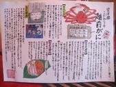 2012日本北陸-2月:IMG_0034.JPG
