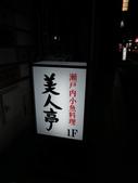 2015 Nov 高松小豆島4天:IMG_0008.JPG