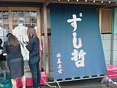 2009June日本東北:20090621-壽司哲-2.jpg