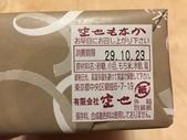 2017 Oct.東京長野9天:2017-10-16 21.32.42.jpg