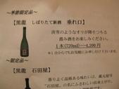 2012日本北陸-2月:IMG_0149.JPG