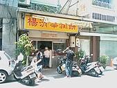地雷週記2009:20090425-楊清華潤餅-1.jpg