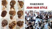 JOAN老師全新課程造型專輯:123123.jpg