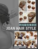 JOAN老師全新課程造型專輯:909098.jpg