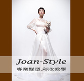 JOAN老師全新課程造型專輯:5.jpg