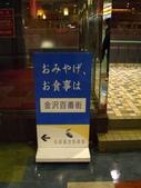日本之旅 Day3:CIMG7152