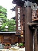 日本之旅 Day2:CIMG6671