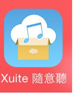 日誌用相簿:Xuite.png
